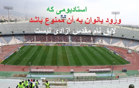 استادیوم2